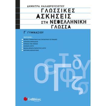 Γλωσσικές Ασκήσεις στη Νεοελληνική Γλώσσα Γ΄ Γυμνασίου -  Καλαβρουζιώτου Δήμητρα