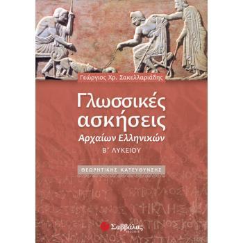 Γλωσσικές ασκήσεις Αρχαίων Ελληνικών Β΄ Λυκείου Θεωρητικής Κατεύθυνσης - Σακελλαριάδης Γεώργιος Χ.