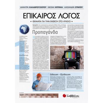 Επίκαιρος Λόγος 1: Θέματα για την Έκθεση στο Λύκειο - Καλαβρουζιώτου Δήμητρα | Ντρίνια Θεώνη | Στράτου Αλεξάνδρα