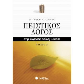 Πειστικός Λόγος στην Έκφραση-Έκθεση Λυκείου, α΄ τεύχος - Κούτρας Σπυρίδων Κ.