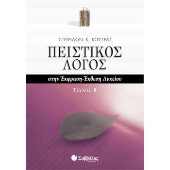 Πειστικός Λόγος στην Έκφραση-Έκθεση Λυκείου β,΄ τεύχος - Κούτρας Σπυρίδων Κ.