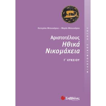 Αριστοτέλους Ηθικά Νικομάχεια Γ΄ Λυκείου - Μπουκόρου Κατερίνα | Μπουκόρου Μαρία