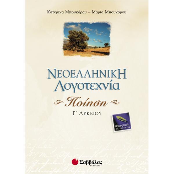 Νεοελληνική Λογοτεχνία Γ΄ Λυκείου Θεωρητικής Κατεύθυνσης: Ποίηση - Μπουκόρου Κατερίνα | Μπουκόρου Μαρία