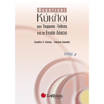 Θεματικοί κύκλοι στην έκφραση – έκθεση για το ενιαίο λύκειο - Ζουρούδη Υπαπαντή | Κούτρας Σπυρίδων Κ.