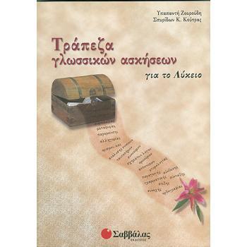 Τράπεζα γλωσσικών ασκήσεων για το Λύκειο - Ζουρούδη Υπαπαντή | Κούτρας Σπυρίδων Κ.