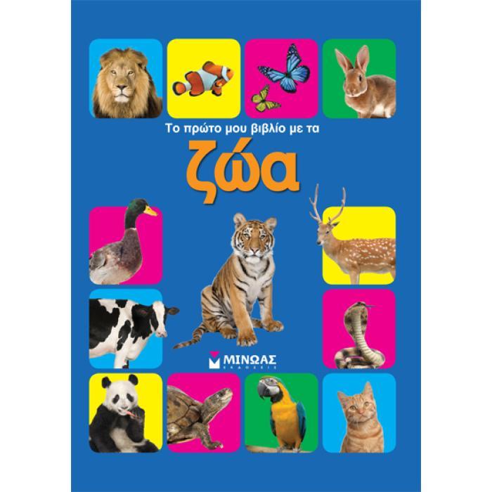 e2d3f05de7 Το πρώτο μου βιβλίο με τα ζώα
