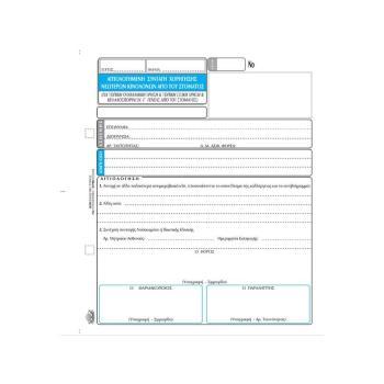 Συνταγή Χορήγησης Κιναλονών 3τυπο (346)