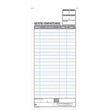 Δελτίο Παραγγελίας 100x1 απλό (50β)