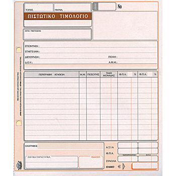 Πιστωτικό Τιμολόγιο 3τυπο (290)