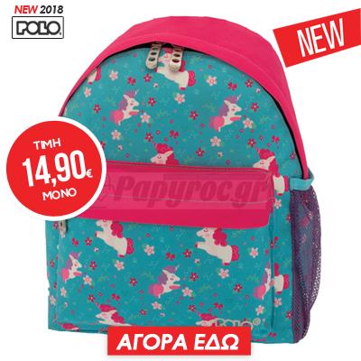 9d8060b1c5 Όλα τα νέα σχολικά είδη της POLO για το 2018-2019 είναι εδώ. Σχολικές  τσάντες Polo