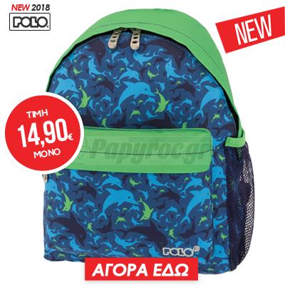 Όλα τα νέα σχολικά είδη της POLO για το 2018-2019 είναι εδώ. Σχολικές  τσάντες Polo  3d33c5509a4
