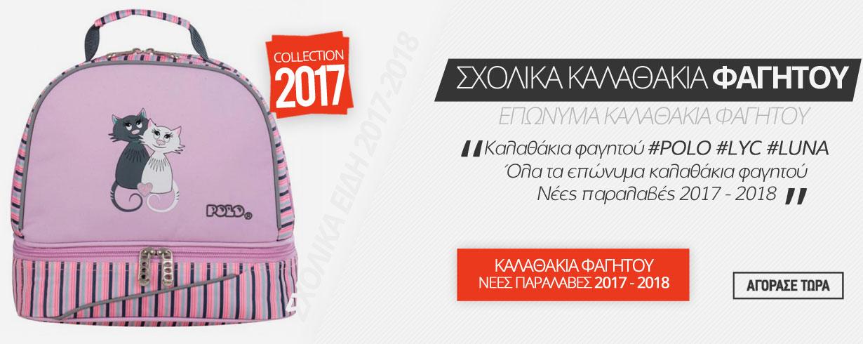 KALATHAKIA-FAGHTOY-2017