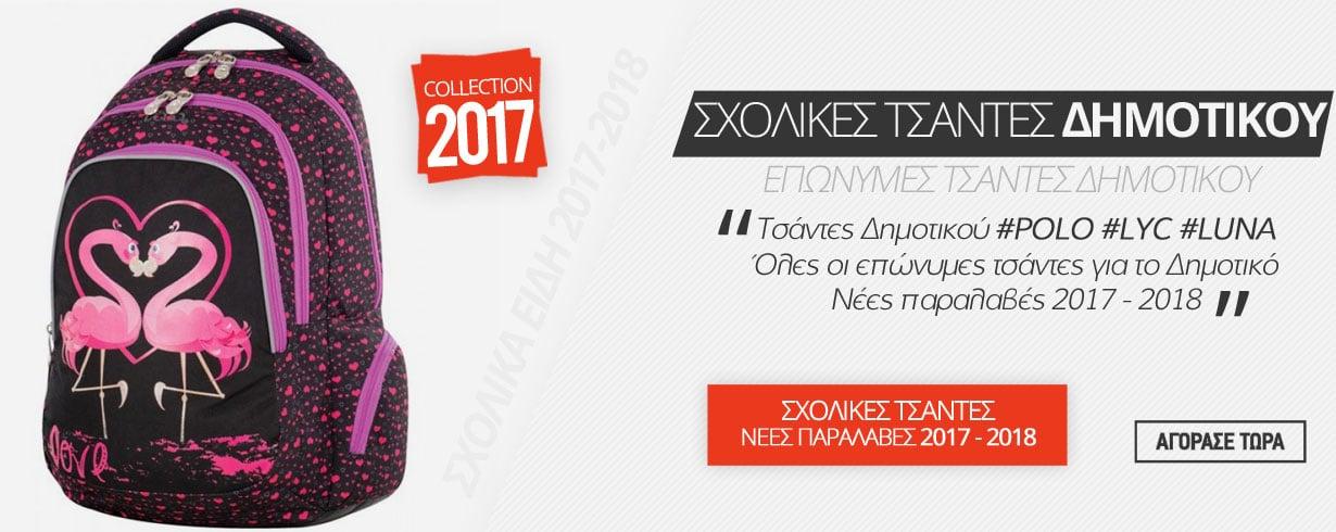 TSANTES-DHMOTIKOU-2017