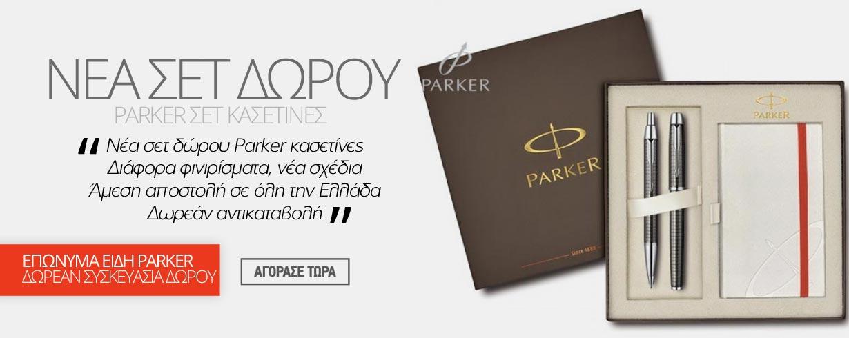 parker-kasetines-dorou17