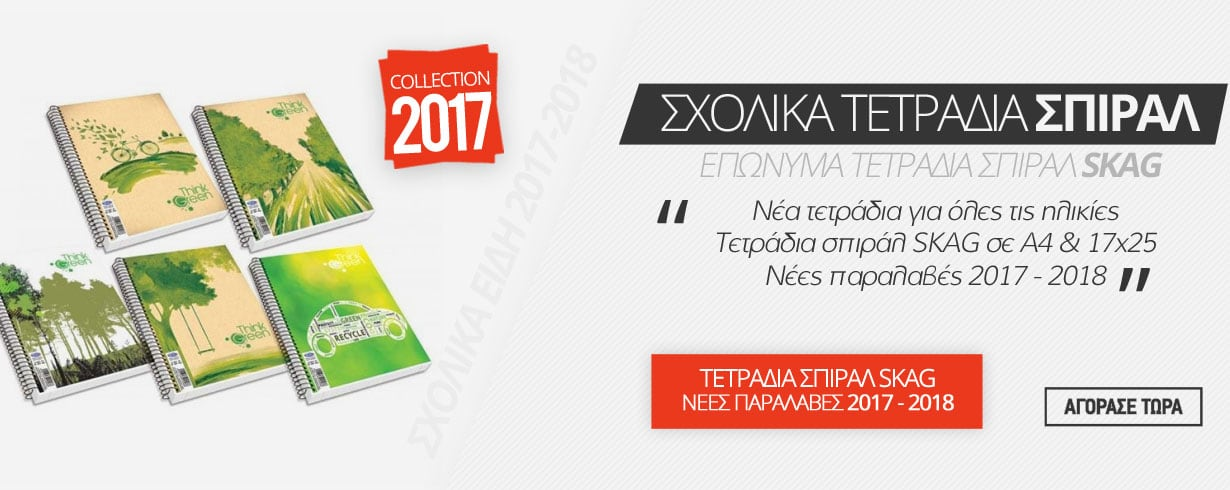 tetradia-spiral-2017