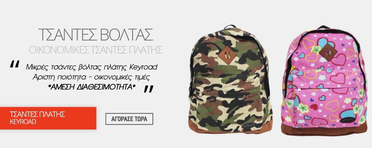 tsantes-keyroad17