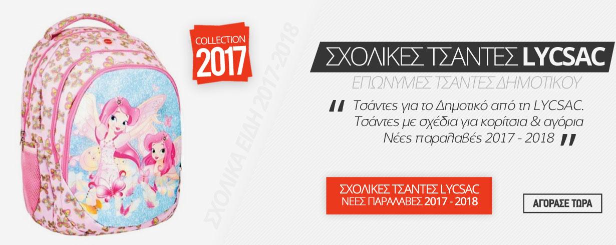 tsantes-lyc-2017