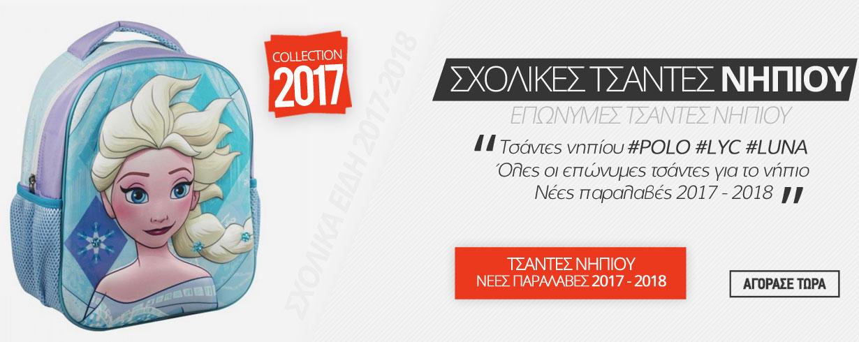 tsantes-nhpiou-2017